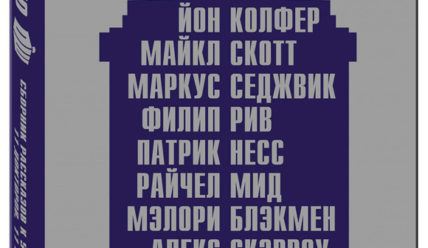 Доктор Кто. 11 историй (сборник)